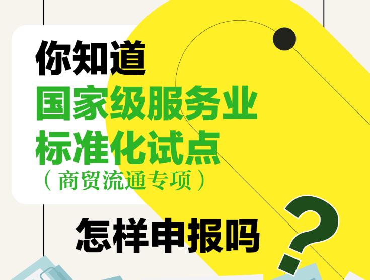 你知道国家级服务业标准化试点(商贸流通专项)怎样申报吗?