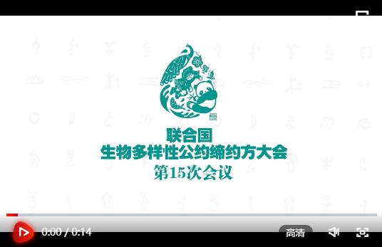习近平出席《生物多样性公约》第十五次缔约方大会领导人峰会并发表主旨讲话