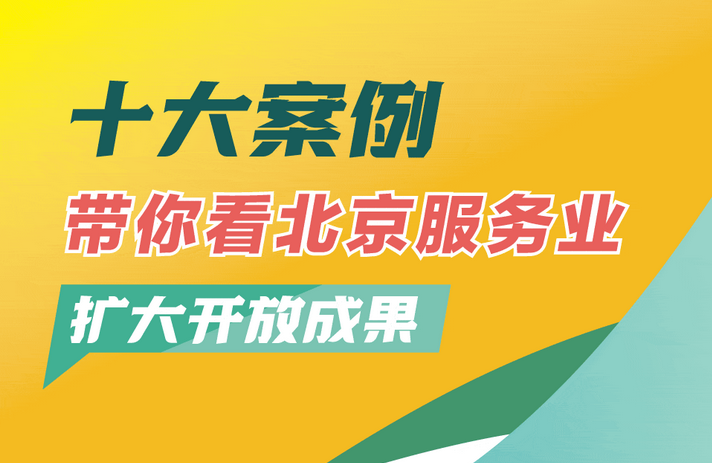 十大案例带你看北京服务业扩大开放成果